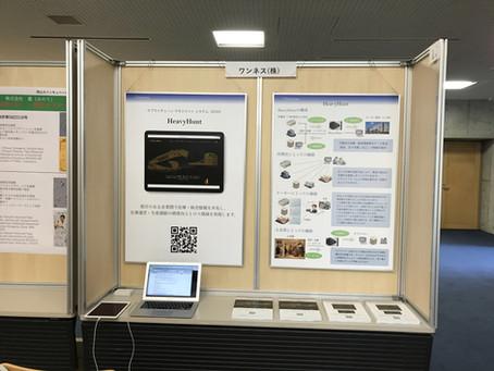岡山大学で展示会に出展