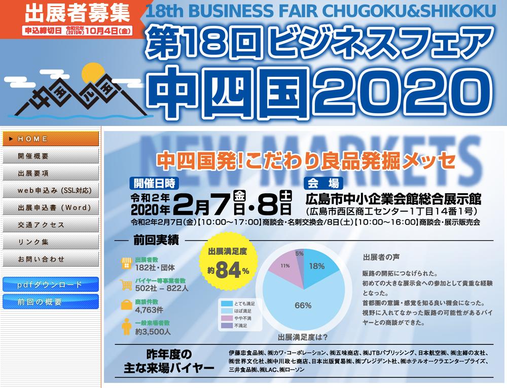 第18回ビジネスフェア中四国2020