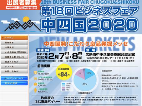 第18回ビジネスフェア中四国2020に出展します