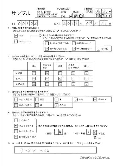 OCR_Sample_20190910_genkou.png