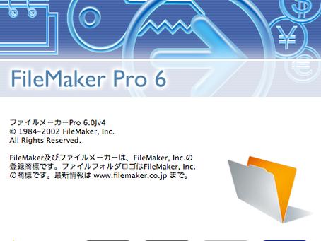 まだまだ使える 古いFileMakerで開発したカスタムApp