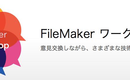 FileMaker ワークショップ 2017/05/26 開催