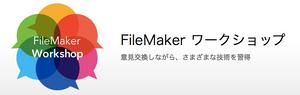 FileMaker ワークショップ