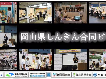 第15回 岡山県しんきん合同ビジネス交流会に出展します