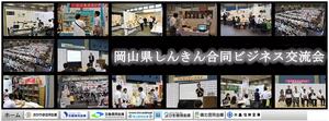 第15回 岡山県しんきん合同ビジネス交流会