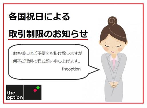 日本の祝日に伴う取引銘柄制限のお知らせ