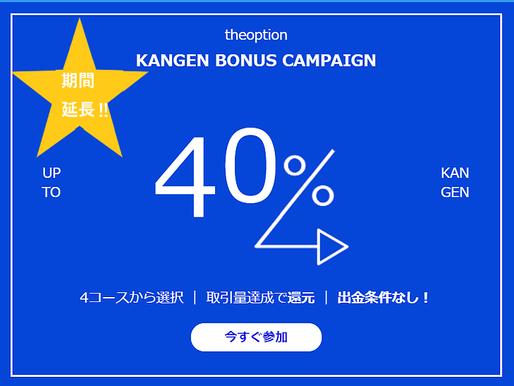 還元ボーナスキャンペーンご好評につき期間延長!
