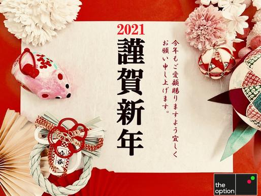 2021年🎍新年のご挨拶