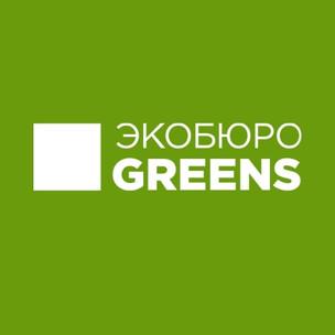 Экобюро Greens