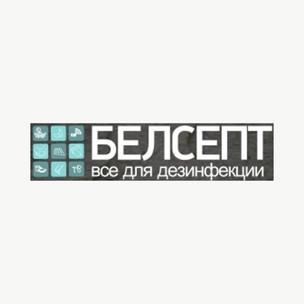 Белсепт