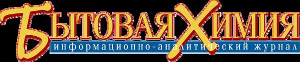 bitovaya_himiya Бытовая химия.png