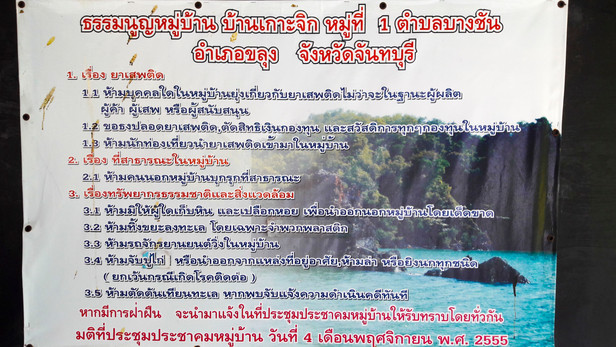 Village's commitments