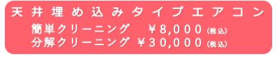 価格_エアコン03.png