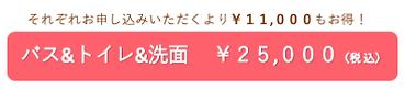 バス&トイレ&洗面¥.png