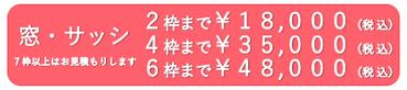 価格_窓サッシ.png
