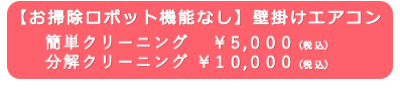 価格_エアコン01.png