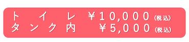価格_トイレ.png