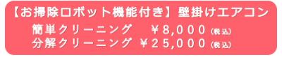 価格_エアコン02.png