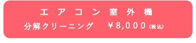 価格_エアコン04.png