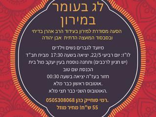 נסיעה לרבי שמעון בר יוחאי