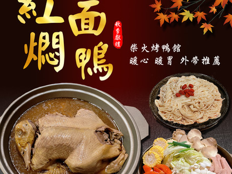 ❣️ 柴火秋季暖心佳餚「紅面燜鴨」開賣啦!