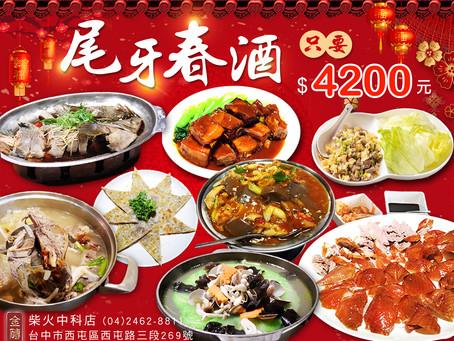 【中科店】尾牙、春酒首選!櫻桃鴨128吃+火焰烤鴨片鴨秀只要4200元起!
