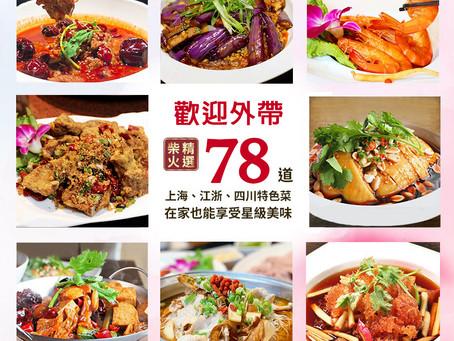 【五星級美味外帶服務】安心、輕鬆享美食!