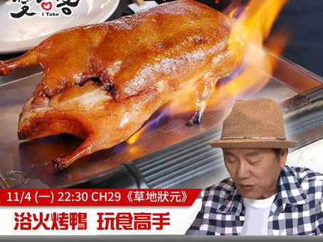 美味料理~連 黃西田 田哥 都被征服!