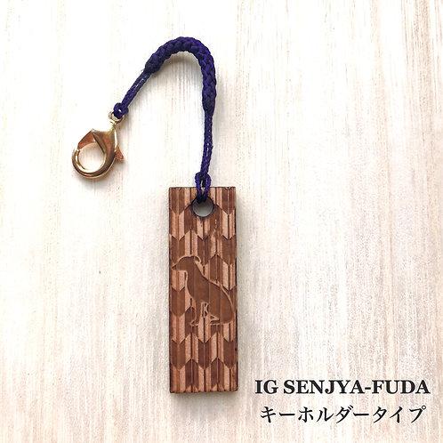 IG SENJYA-FUDA(親御様用)キーホルダータイプ☆送料無料