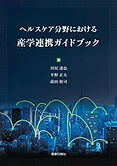 ヘルスケア分野における産学連携ハンドブック前田裕司