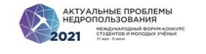 """Эксперт Института принял участие в конференции """"Актуальные проблемы недропользования"""""""