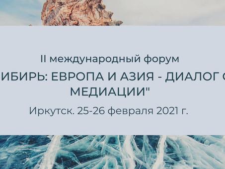 Состоялся II Международный форум «Сибирь: Европа и Азия – диалог о медиации»