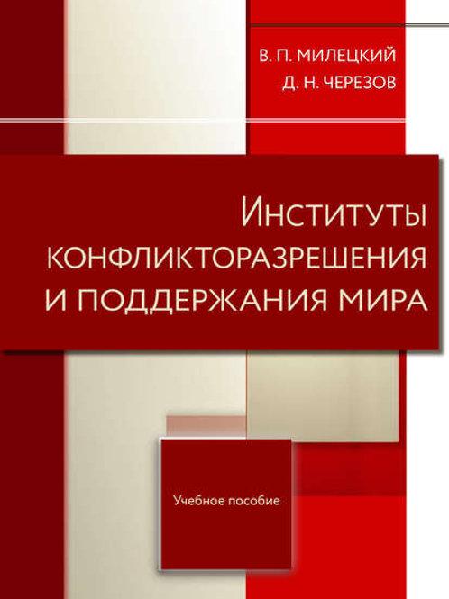 Институты конфликторазрешения и поддержания мира