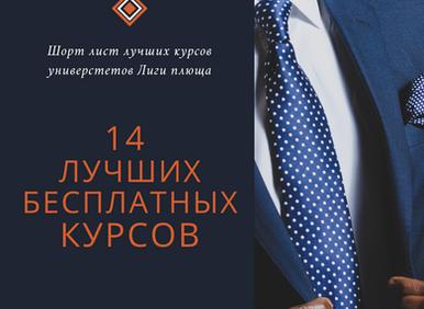 14 лучших курсов университетов «Лиги Плюща» для конфликтологов.