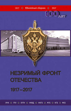 Незримый фронт Отечества. 1917–2017. Книга 2