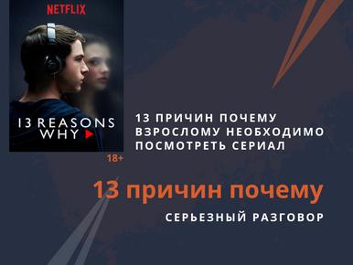 """13 причин, почему стоит посмотреть """"13 причин почему"""" взрослому (материал 18+)"""