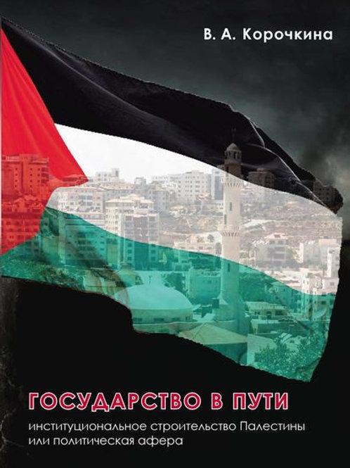 Государство в пути. Институциональное строительство Палестины или политическая а