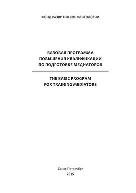 Базовая программа повышения квалификации по подготовке медиаторов