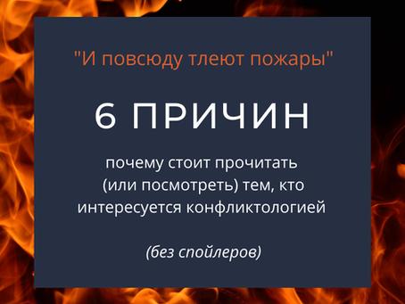 """6 причин, почему стоит прочитать (или посмотреть) Селесты Инг """"И повсюду тлеют пожары"""" тем, кто инте"""