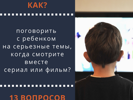 Как поговорить с ребенком на серьезные темы, когда вы смотрите вместе сериал или фильм?
