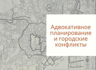 Адвокативное планирование и городские конфликты