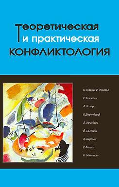 Теоретическая и практическая конфликтология. Книга 1