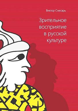 Зрительное восприятие в русской культуре. Книга 1