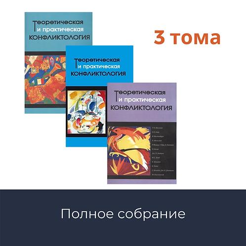 Коллекция Теоретическая и практическая конфликтология. Книги 1, 2, 3