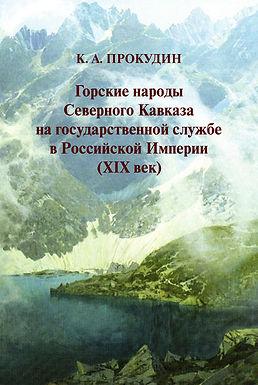 Горские народы Северного Кавказа на государственной службе в Российской Империи (XIX век)