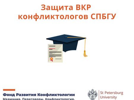 Защиты ВКР в СПбГУ