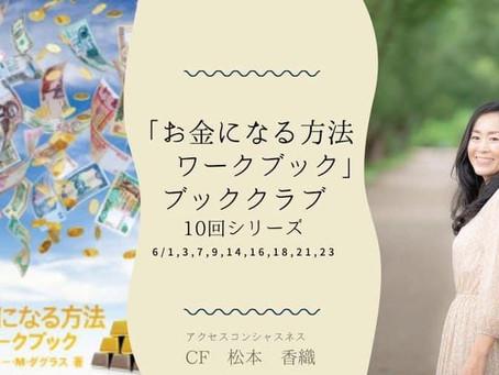 「お金になる方法 ワークブック」ブッククラブ開催