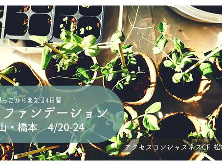ファンデーション講座in和歌山・橋本