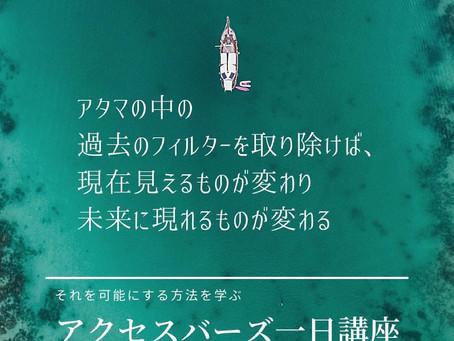 6/26(土)アクセスバーズ一日講座in和歌山・橋本