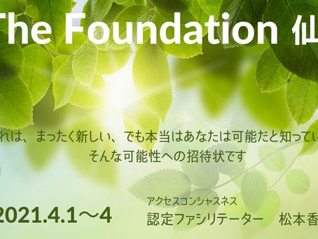 4/1~4仙台ファンデーション